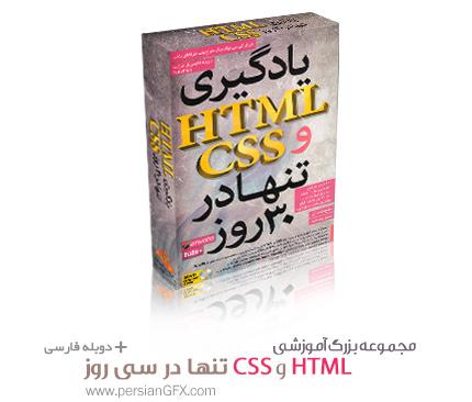 اموزش طراحی وب